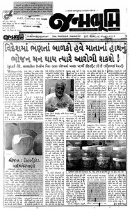 janmabhumi article  30.10.11
